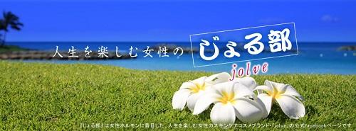 人生を楽しむ女性の『じょる部』(jolve)