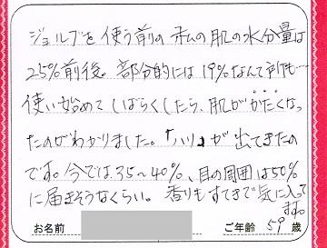 女性ホルモンに着目したスキンケアブランド 【jolve】