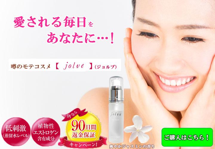 女性ホルモンに着目した天然100%スキンケア・【jolve】(ジョルブ)